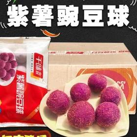 [C1-2B]千味央厨紫薯豌豆球12个