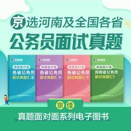 【京选】河南及全国各省公务员面试真题