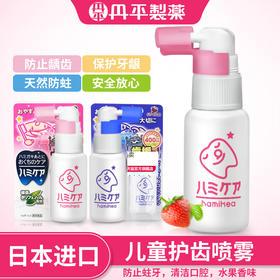 日本丹平儿童护牙素宝宝口腔喷雾婴幼儿防蛀可吞咽液体牙膏水果味