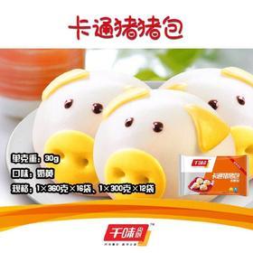 [C2-2B]千味央厨卡通猪猪包12个