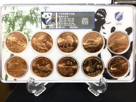 金总评级MS67+级中国珍稀野生动物流通纪念币