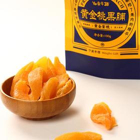 [黄金桃果脯]大块厚切 自然桃味 100g/袋 三袋装起