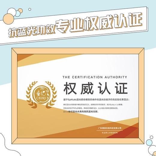 春纪咖啡焕肤菁华露 商品图3