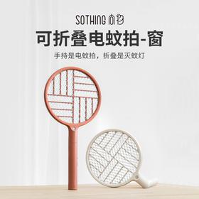 【电蚊拍+电蚊灯 2合一】SOTHING/向物可折叠电蚊拍-窗 电蚊拍充电式家用多功能打灭蚊子拍