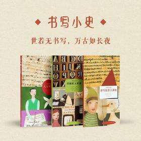 《书写小史》3册套装 像博物馆导览手册一样渊博可靠 科普绘本 10-100 读小库