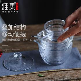雅集鱼纹锤纹玻璃户外旅行茶具套装盖碗公道杯茶杯四件套便携茶具