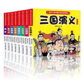 《给孩子的中国古典名著漫画》全8册