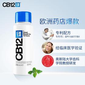 CB12漱口水薄荷清新亮白温和新除口臭去牙结石溶解氯已定便携式孕妇女男士
