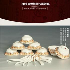 红叶 20头盛世繁华汉斯饭具