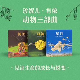 肯侬动物三部曲 见证生命的成长与蜕变 情感启蒙 绘本科普 3-99 读小库