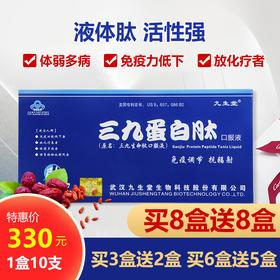 [优选]三九蛋白肽口服液 一盒10mlx10支 买3送2 买6送5 买8送8