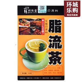脂流茶150g-871949