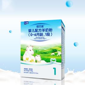 纽贝滋 婴儿配方羊奶粉 一段 400g盒装