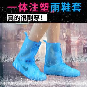 【雨天水上走,穿他不湿鞋】一体成型 耐磨防水 按扣束口不进水 双扣跟脚 防滑鞋底 时尚美观雨鞋套