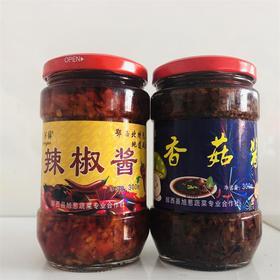 【安全配送】天河缘辣椒酱+香菇酱各一瓶