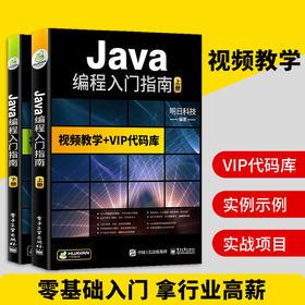 java编程从入门到精通 java语言程序设计电脑编程序员计算机软件开发教程JAVA编程入门零基础自学书籍javascript核心技术编程思想