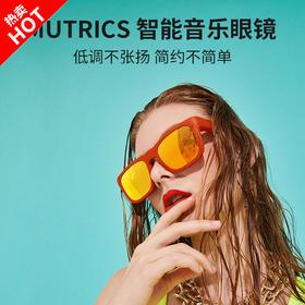 【海外众筹率达1800%】MUTRICS超酷太阳镜 智能音频太阳镜不入耳无线蓝牙耳机近场环绕立体声