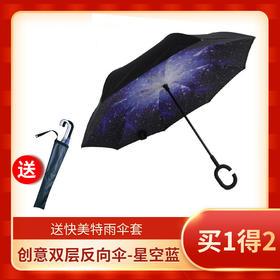 ◤送精美雨伞套!创意双层反向伞  车用雨伞 站立式 打破雨天上下车的尴尬
