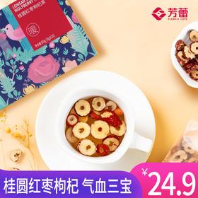 【买一送一】红枣桂圆枸杞茶