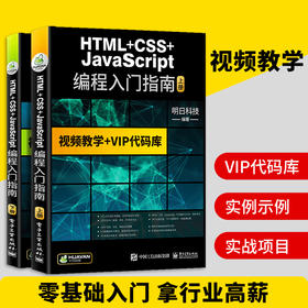 HTML+CSS+JavaScript编程从入门到精通 html5 css3 JavaScript高G级程序设计基础自学教程web前端开发书籍网页前端设计与制作教程书