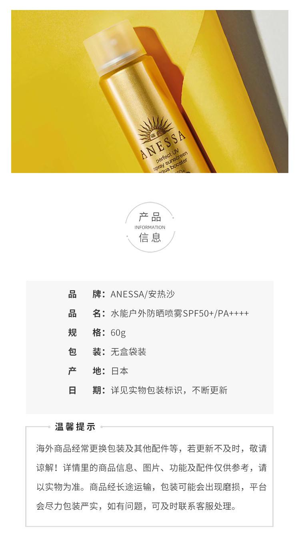 SHISEIDO 资生堂 安耐晒 安热沙防晒喷雾 SPF50+ PA++++ 60克 特价145元