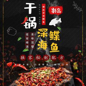 干锅深海鲽鱼 加热即享美味大餐 搭配便携加热箱、加热器更方便