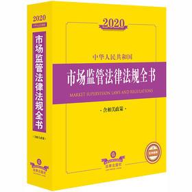 2020新版 中华人民共和国市场监管法律法规全书 含相关政策