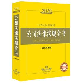 2020新版 中华人民共和国公司法律法规全书 含典型案例