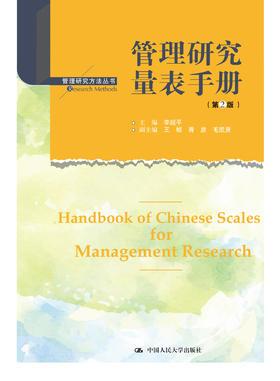 管理研究量表手册(第2版)李超平