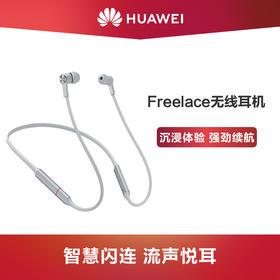 华为FreeLace无线蓝牙耳机