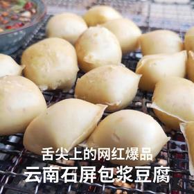 云南石屏包浆豆腐 口感顺滑 豆香浓郁  包浆小豆腐  700g*2 送蘸水辣椒