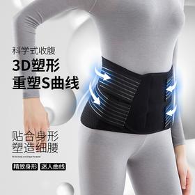 【2件更优惠】妮律塑腰带 3D塑性 贴合身形 高弹设计 柔软亲肤 均码90-140斤