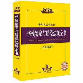 2020中华人民共和国伤残鉴定与赔偿法规全书 含鉴定标准