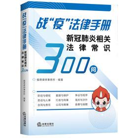 """战""""疫""""法律手册:新冠肺炎相关法律常识300问"""