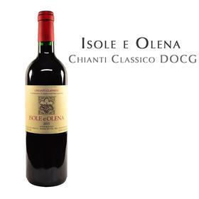 奥莱娜小岛基昂蒂经典干红葡萄酒 意大利 Isole e Olena Chianti Classico DOCG
