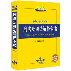 2020中华人民共和国刑法及司法解释全书(含指导案例)