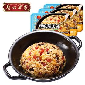 广州酒家 腊味糯米炒饭3盒装 懒人方便午晚餐加热即食便当