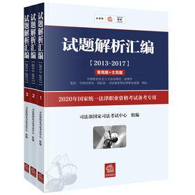试题解析汇编:2013-2017(客观题+主观题 全3册) 司法部国家司法考试中心组编