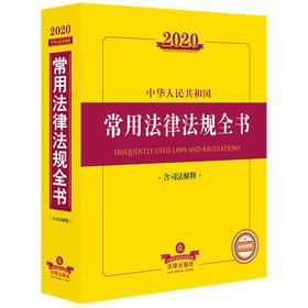 2020新版 中华人民共和国常用法律法规全书 含司法解释