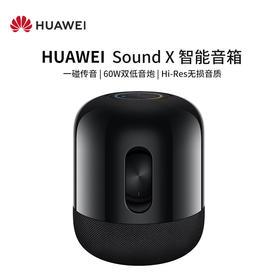 Huawei/华为 HUAWEI Sound X蓝牙音箱帝瓦雷音响音箱