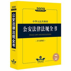 2020中华人民共和国公安法律法规全书(含全部规章)