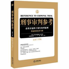 2019新版 刑事审判参考 总第119集