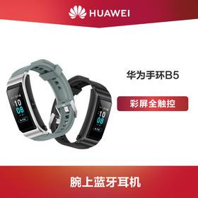 Huawei/华为手环 B5