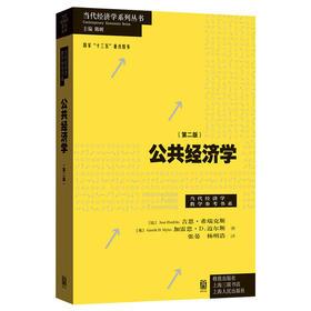 正版 公共经济学 第二版 当代经济学系列丛书 公共经济学教材 公共政策研究参考工具 政治经济学 公共经济学教程书籍 格致出版社
