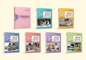 万千教育·《幼儿园区域活动材料丛书》套装全彩7册