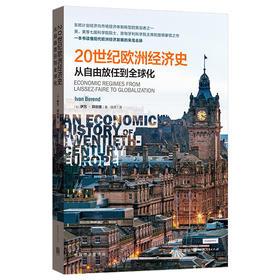 正版 20世纪欧洲经济史 从自由放任到全球化 会计书籍 期货书籍 济学讲义 房地产书籍 宏观经济学 保险学书籍