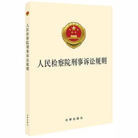 2020新版 人民检察院刑事诉讼规则