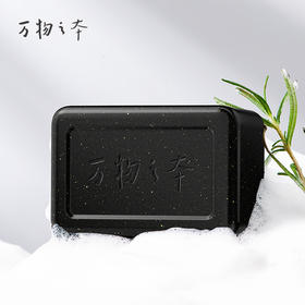 【买一送一】万物之本·备长炭黑金皂|一皂控油+除螨+清痘