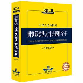 2020新版 中华人民共和国刑事诉讼法及司法解释全书 含指导案例