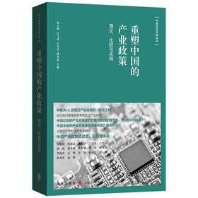 正版 重塑中国的产业政策 理论 比较与实践 中国经济开放论坛 中国经济 宏观经济 产业经济 经济金融书籍